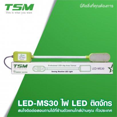 ไฟ LED ติดจักร