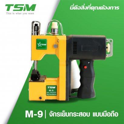 จักรเย็บกระสอบ TSM