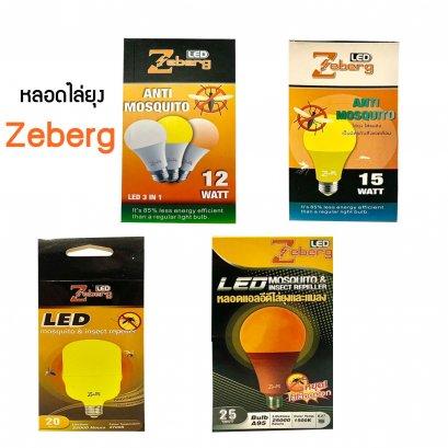 หลอดไฟLED ไล่ยุงและแมลง ยี่ห้อ ZEBERG
