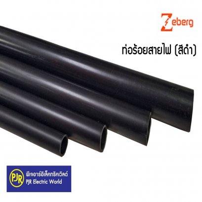 ท่อร้อยสายไฟสีดำ ยี่ห้อซีเบิร์ก ขนาด 16MM ,20MM ,25MM ,32MM