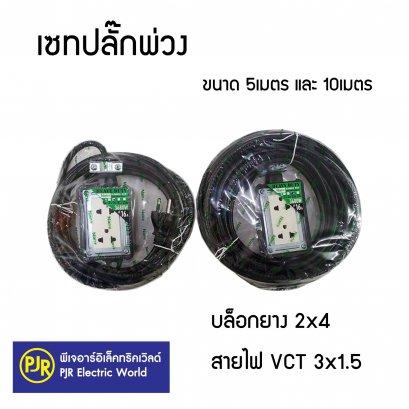 เซทปลั๊กพ่วง + บล็อกยาง 2x4 สายไฟ VCT 3x1.5 สายยาว 5 และ 10 เมตร 3 ขา(ขากลม) ยี่ห้อ NANO