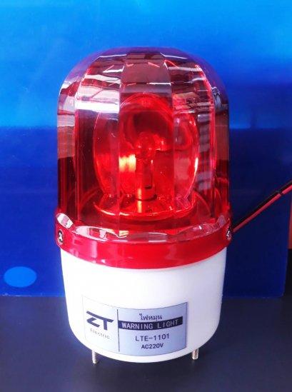 ไฟหมุน ขนาด 4 นิ้ว Rotary warning light