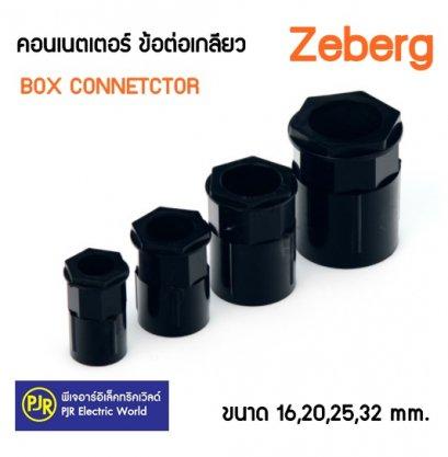 ข้อต่อเข้ากล่อง ข้อต่อเกลียว คอนเน็คเตอร์ สีดำ ยี่ห้อZeberg ขนาด16-32mm. อุปกรณ์ท่อ