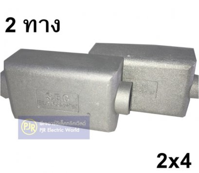 บ๊อกเหล็กลอฟท์ FS BOX  บล็อคลอยเหล็ก 2X4  4X4  2 ทางตรง