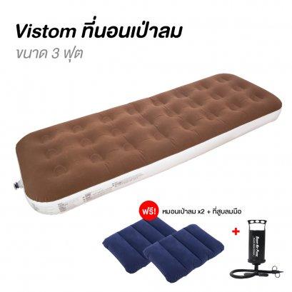 Vistom Air Bed ที่นอนเป่าลมเดี่ยว 3 ฟุต  **  โปรสงกรานต์ไม่มีหมอนเเถม  **