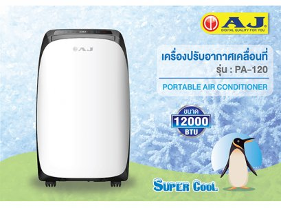 AJ Portable Air PA-120