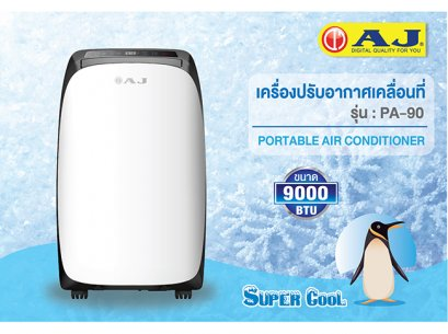 AJ Portable Air PA-090
