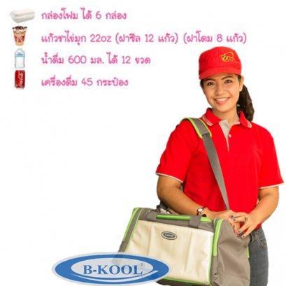 กระเป๋าเก็บความเย็น B-KOOL ComBo