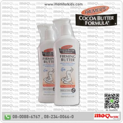 Palmer's Cocoa Butter Formula Post-Natal Firming Lotion 250 ml