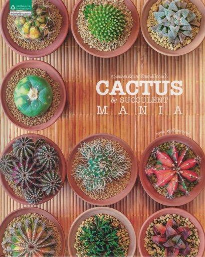 Cactus & Succulent Mania