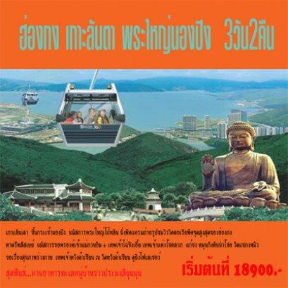 ทัวร์ฮ่องกง เกาะลันตา พระใหญ่นองปิง 3วัน2คืน