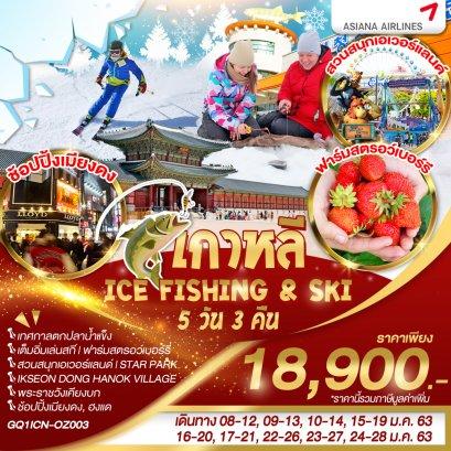 ทัวร์เกาหลี ICE FISHING  SKI 5 วัน 3 คืน