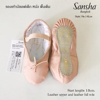 SANSHA รองเท้าบัลเล่ต์เด็ก พื้นเต็ม หนังวัว ใส่เรียน ใส่สอบ สีชมพู#NO.14Lco