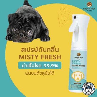 สเปรย์ฆ่าเชื้อและกำจัดกลิ่นนไม่พึงประสงค์ Misty Fresh จาก Hana Pet ประเทศเกาหลี