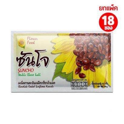 ซันโจ เมล็ดทานตะวันเคลือบช็อกโกแลต 30 กรัม 18 ซอง/กล่อง