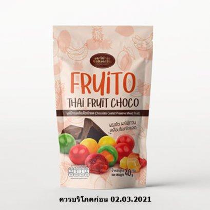 โกโก้ฮัท ฟรุตโต ผลไม้รวมเคลือบช็อกโกแลต ขนาด 40 กรัม