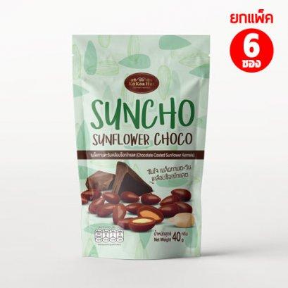 ซันโจ ทานตะวันเคลือบช็อกโกแลต 40 กรัม 1 แพ็ค 6 ซอง
