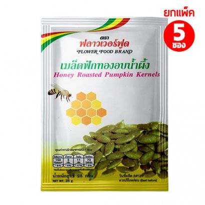 (2แถม1)เมล็ดฟักทองอบน้ำผึ้ง 25 กรัม 1 แพค 5 ซอง