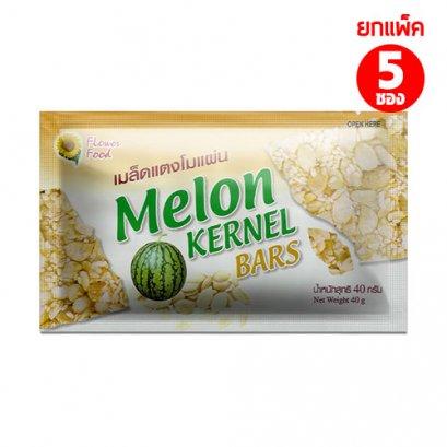 เมล็ดแตงโมแผ่น 40 กรัม 1 แพค 5 ซอง