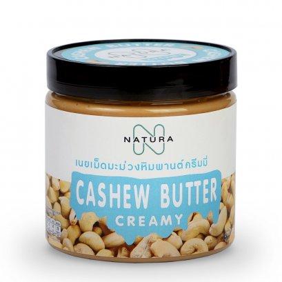 เนยเม็ดมะม่วงหิมพานต์ ครีมมี่ (Cashew Butter Creamy)