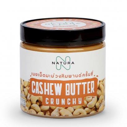เนยเม็ดมะม่วงหิมพานต์ ครั้นชี่ Cashew Butter Crunchy