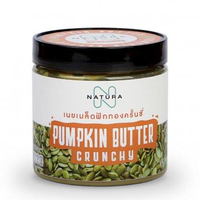 เนยเมล็ดฟักทอง ครั้นชี่ (Pumpkin Butter Crunchy)