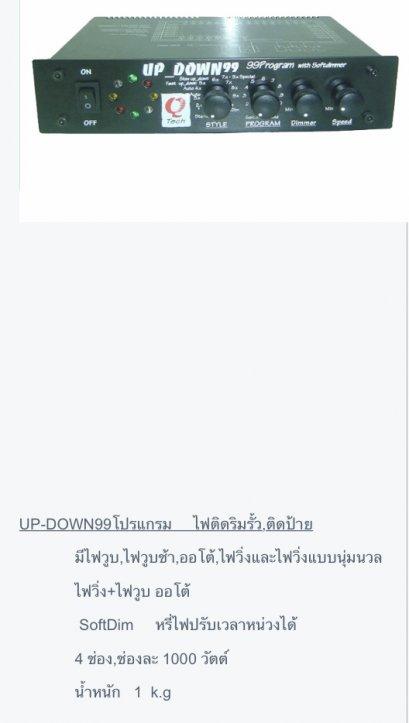 UP-DOWN 99   4ch/1000 w