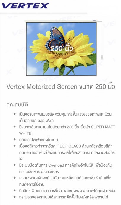 VERTEX Motorized  250""
