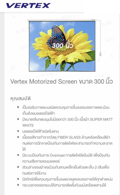 VERTEX Motorized  300""