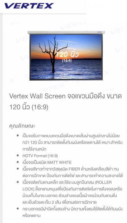 "VERTEX Wall 120"" ( 16:9)"