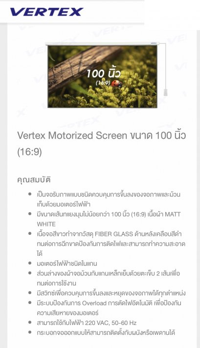 "VERTEX Motorized 100"" ( 16:9)"