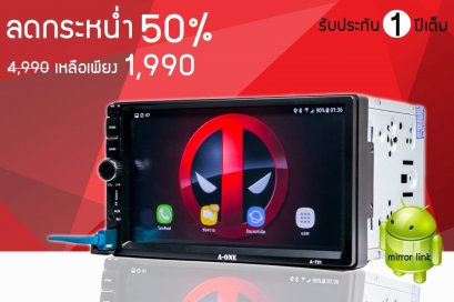 A-721 (2 din ราคาถูก Android 7.1.1)