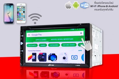 C-6983 (2 din WIFI Link for iPhone & Android)