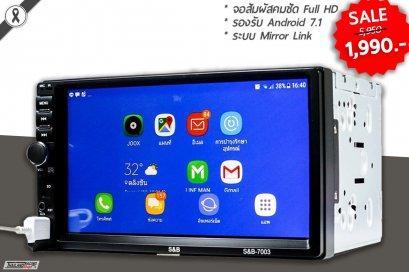 S&B-7003 (รองรับ Android 7.1)