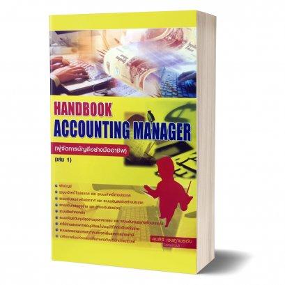 คู่มือ Handbook Accounting Manager