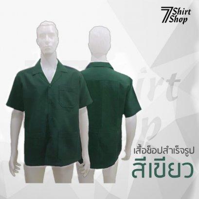 เสื้อช็อป เสื้อช่าง สำเร็จรูป (สีเขียว)