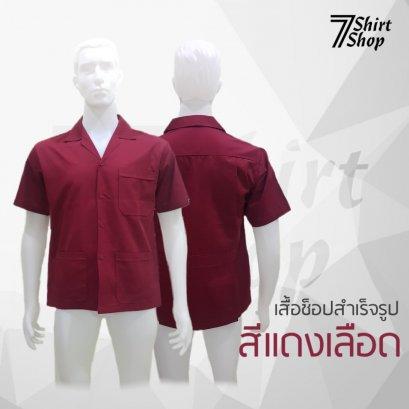 เสื้อช็อป เสื้อช่าง สำเร็จรูป (สีเลือดหมู)