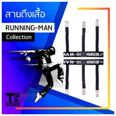 สายดึงเสื้อ รุ่น Running Man (แบบคลิปหนีบ สายแยก)
