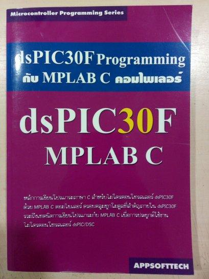 หนังสือdsPIC30F Programming กับ MPLAB C คอมไพเลอร์