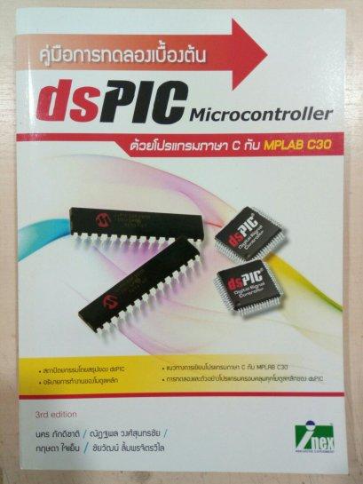 หนังสือคู่มือการทดลองเบื้องต้น dsPIC Microcontroller