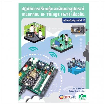 หนังสือปฏิบัติการเรียนรู้และพัฒนาอุปกรณ์ Internet of Things (IoT) เบื้องต้น ฉบับปรับปรุงครั้งที่ 2