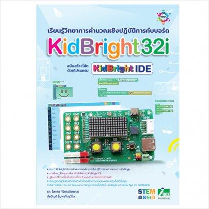 หนังสือเรียนรู้วิทยาการคำนวณเชิงปฏิบัติการกับบอร์ด KidBright32i