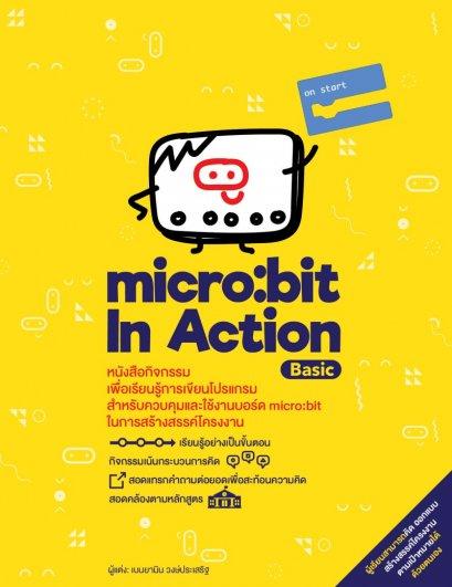 หนังสือกิจกรรม micro:bit in Action-Basic (หนังสือกิจกรรม)