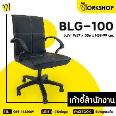 ผู้ผลิตเก้าอี้สำนักงงาน เก้าอี้พนักงาน เก้าอี้เจ้าหน้าที่ เก้าอี้หน่วยงานราชการ โรงงานเก้าอี้
