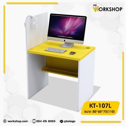 โต๊ะทำงาน_tele_sale.