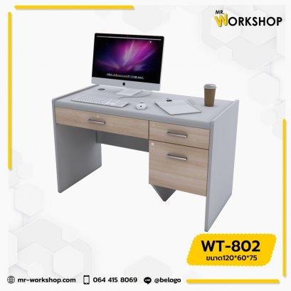 โต๊ะเสมียนทำงาน โต๊ะทำงานหน้าร้าน โต๊ะทำงานลายไม้