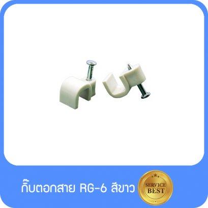 Clip RG-6  White