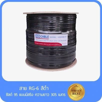 RG-6 Shield 95% Black Jecket 305 m