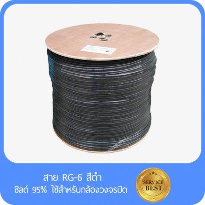 RG-6 Shield 90% BLUE 100,305m