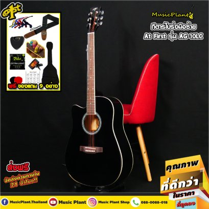 "At First: AG-10LC BK, Acoustic Guitar, Left-Handed, 41"", Free! 9 goods"